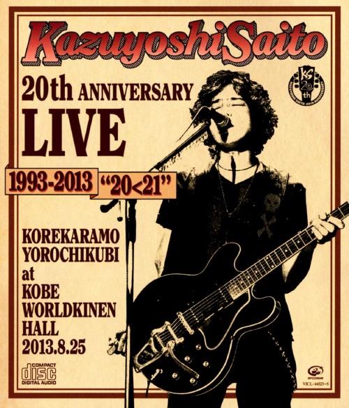 【中古】Kazuyoshi Saito 20th Anniversary Live 1993−2013 20<21〜これからもヨロチクビ〜at 神戸ワールド記念ホール2013.8.25/斉藤和義
