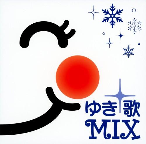 【中古】ゆき歌MIX/オムニバス