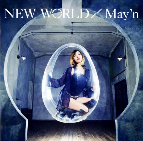【中古】NEW WORLD(初回生産限定盤)(DVD付)/May'n