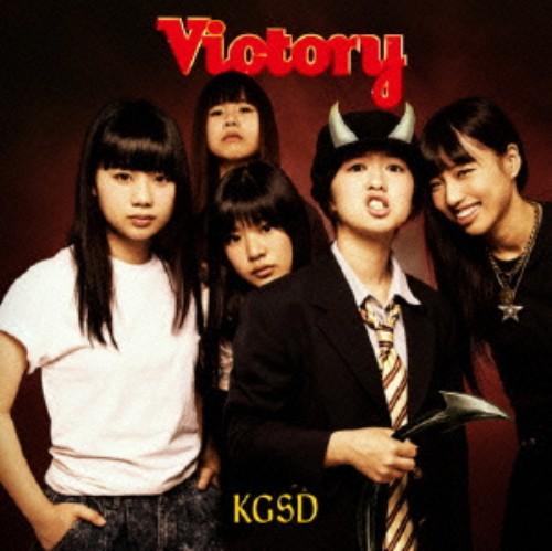 【中古】KGSD/VICTORY