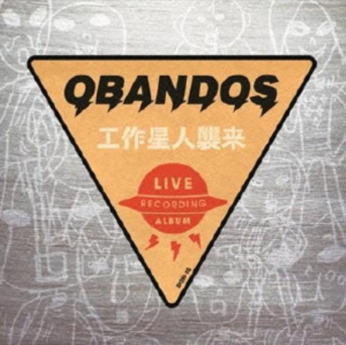 【中古】工作星人襲来/OBANDOS