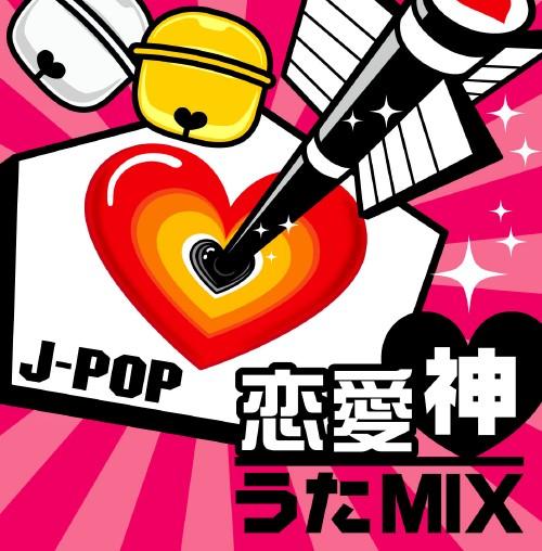 【中古】J−POP 恋愛 神うたMIX/オムニバス