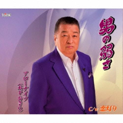 【中古】男の弱さ/恋灯り/アローナイツ