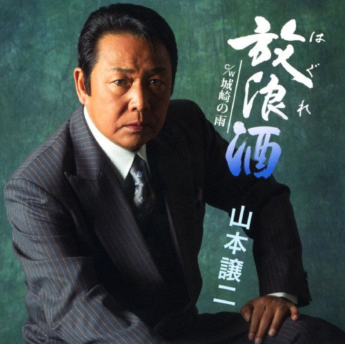 【中古】放浪酒/城崎の雨/山本譲二