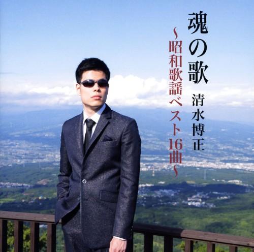 【中古】魂の歌〜昭和歌謡ベスト16曲〜/清水博正
