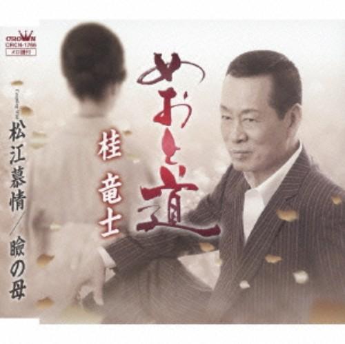 【中古】めおと道/松江慕情/瞼の母/桂竜士