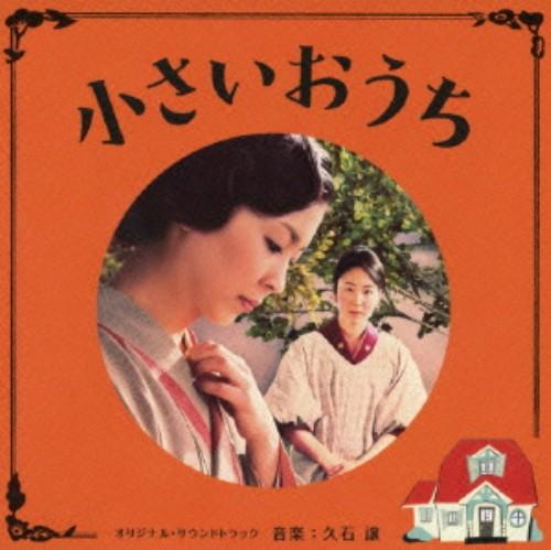 【中古】「小さいおうち」 オリジナル・サウンドトラック/久石譲