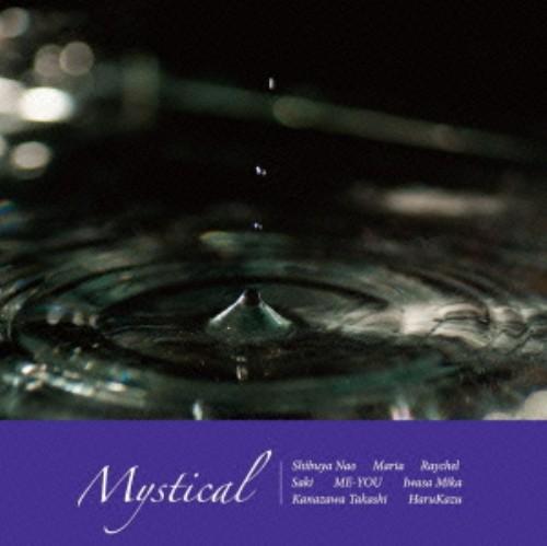 【中古】Mystical/オムニバス