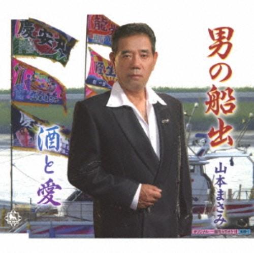 【中古】男の船出/酒と愛/山本まさみ
