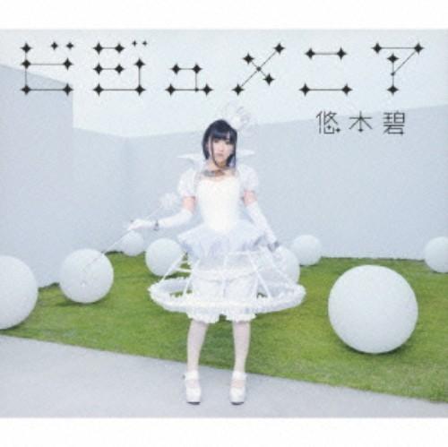 【中古】ビジュメニア(初回限定盤)(DVD付)/悠木碧