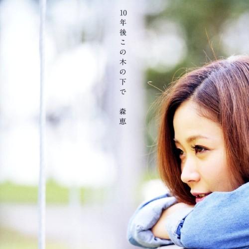 【中古】10年後この木の下で(DVD付)/森恵