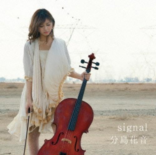 【中古】signal(初回限定盤)(DVD付)/分島花音