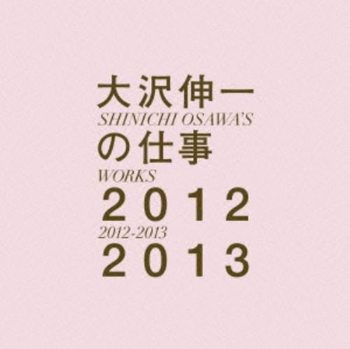 【中古】大沢伸一の仕事2012−2013/Shinichi Osawa