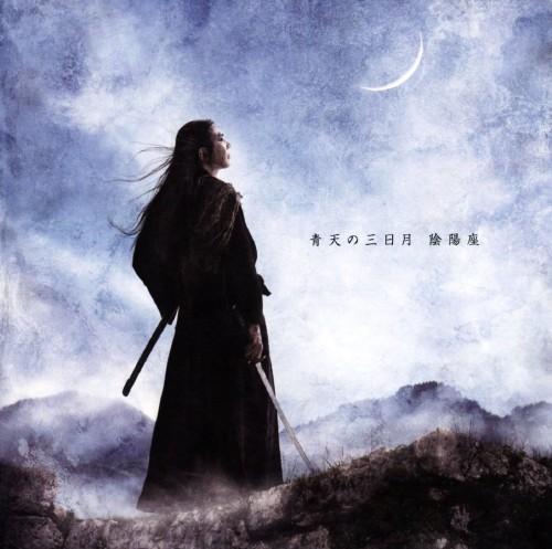【中古】青天の三日月/陰陽座