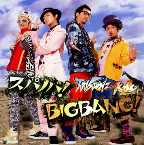 【中古】スパノバ!/BIGBANG!/T−Pistonz+KMC