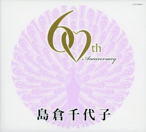 【中古】歌手生活60周年記念 島倉千代子スーパーヒット・セレクション この世の花〜からたちの小径/島倉千代子