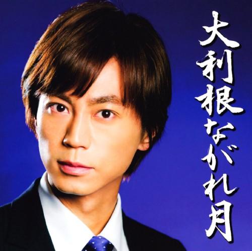 【中古】大利根ながれ月/七つ星(Aタイプ)/氷川きよし