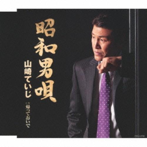 【中古】昭和男唄/帰っておいで/山崎ていじ
