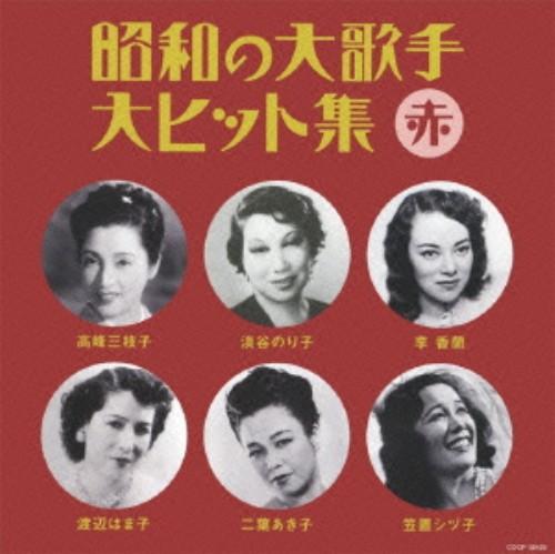 【中古】昭和の大歌手・大ヒット集(赤)/オムニバス