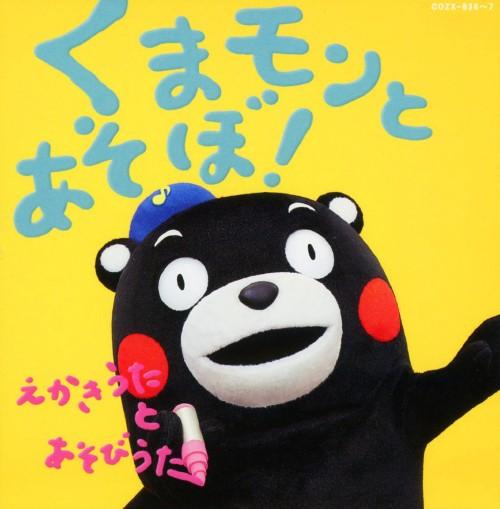 【中古】くまモンとあそぼ!〜えかきうたとあそびうた〜(DVD付)/オムニバス