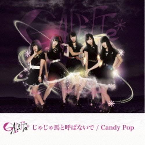 【中古】じゃじゃ馬と呼ばないで/Candy Pop(Type−B)/GALETTe