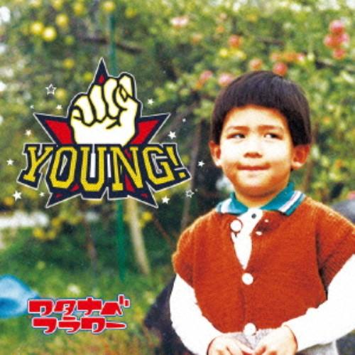 【中古】YOUNG!/ワタナベフラワー