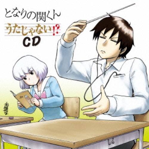 【中古】となりの関くん うたじゃない!?CD/アニメ・サントラ