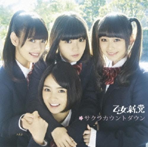 【中古】サクラカウントダウン(初回限定盤B)(DVD付)/乙女新党