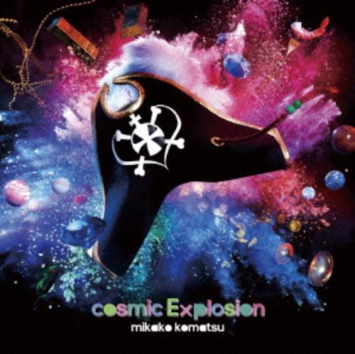 【中古】Cosmic Explosion(初回限定盤)/小松未可子