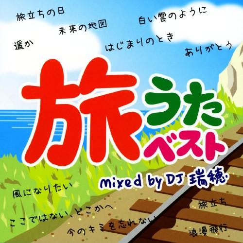 【中古】旅うたベスト Mixed by DJ 瑞穂/DJ 瑞穂