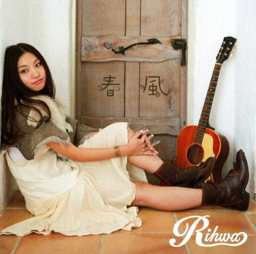 【中古】春風/Rihwa