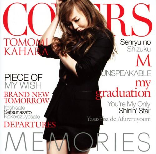 【中古】MEMORIES −Kahara Covers−/華原朋美