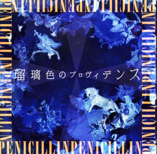 【中古】瑠璃色のプロヴィデンス/PENICILLIN