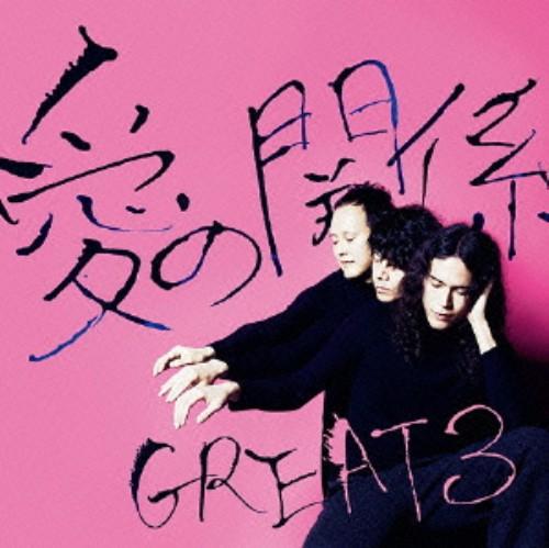 【中古】愛の関係/GREAT 3