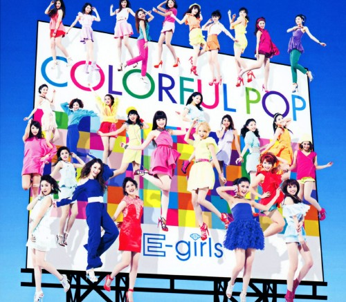【中古】COLORFUL POP/E−girls
