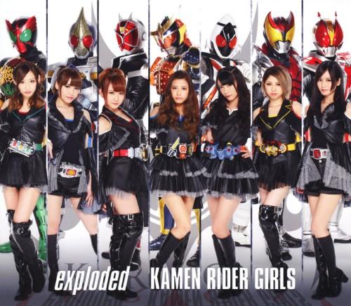 【中古】exploded(初回生産限定盤C)/仮面ライダーGIRLS
