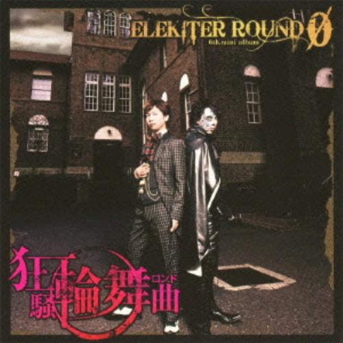 【中古】狂騒輪舞曲(DVD付)(豪華盤)/ELEKITER ROUND φ
