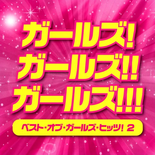 【中古】ガールズ!ガールズ!!ガールズ!!!ベスト・オブ・ガールズ・ヒッツ!2/オムニバス