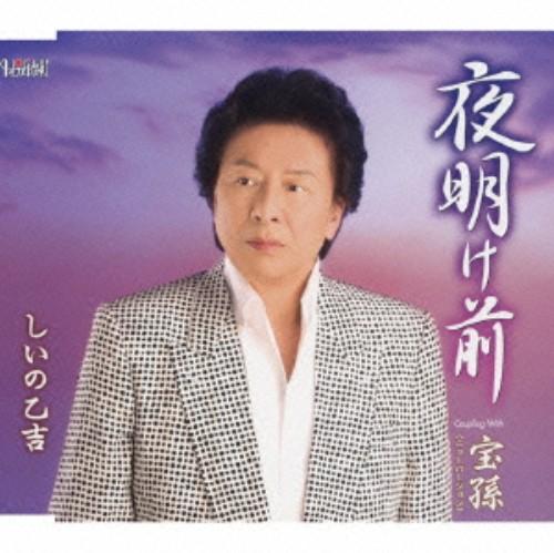 【中古】夜明け前/宝孫(ニューバージョン)/しいの乙吉