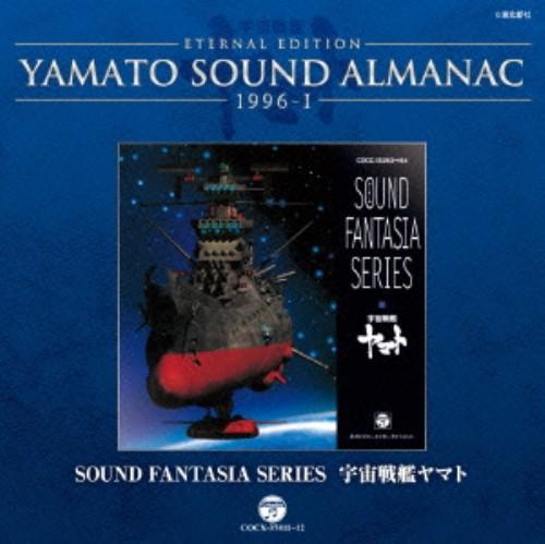 【中古】YAMATO SOUND ALMANAC 1996−I Sound Fantasia 宇宙戦艦ヤマト/アニメ・サントラ
