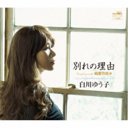 【中古】別れの理由/純愛の日々/白川ゆう子
