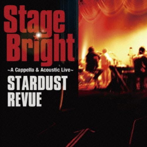 【中古】Stage Bright〜A Cappella&Acoustic Live〜/スターダスト・レビュー