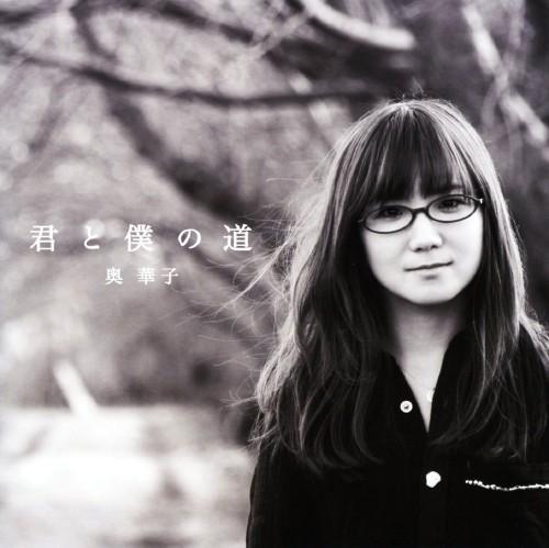 【中古】君と僕の道(初回限定盤)(DVD付)/奥華子