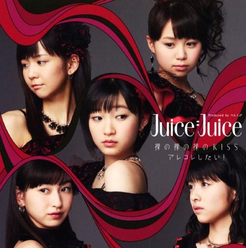 【中古】裸の裸の裸のKISS/アレコレしたい!(A)/Juice=Juice