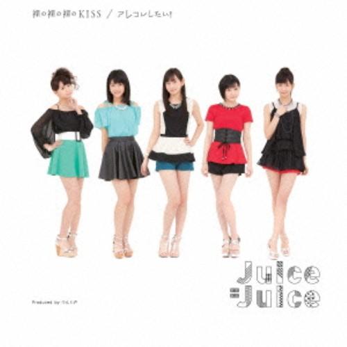 【中古】裸の裸の裸のKISS/アレコレしたい!(B)/Juice=Juice