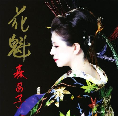 【中古】花魁/時の過ぎゆくまま/森昌子