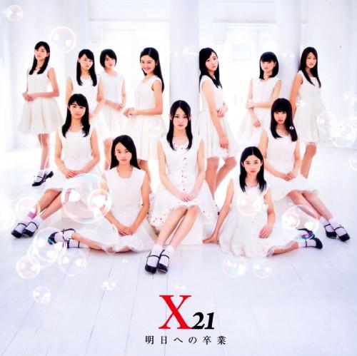 【中古】明日への卒業/X21