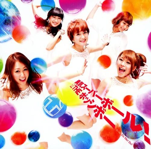 【中古】勇気スーパーボール!/THE ポッシボー