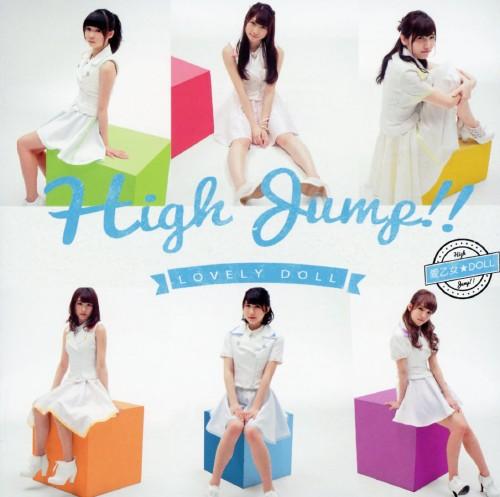 【中古】High jump/愛乙女★DOLL