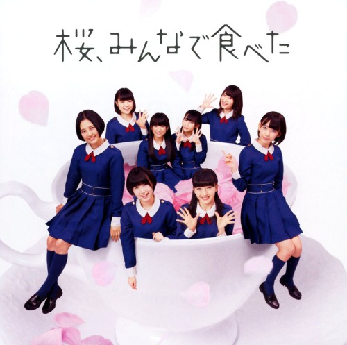 【中古】桜、みんなで食べた(DVD付)(C)/HKT48